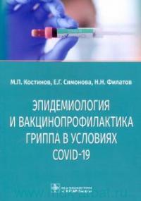 Эпидемиология и вакцинопрофилактика гриппа в условиях CIVID-19