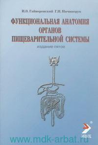 Функциональная анатомия органов пищеварительной системы (строение, кровоснабжение, иннервация, лимфоотток) : учебное пособие