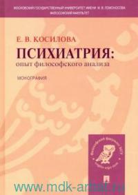 Психиатрия : опыт философского анализа : монография