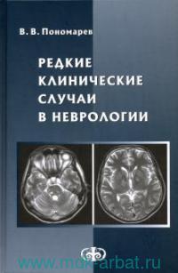 Редкие клинические случаи в неврологии (случаи из практики) : руководство для врачей