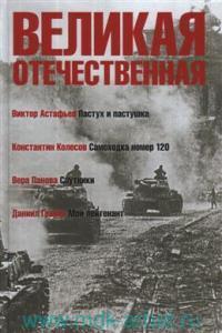 Великая Отечественная : антология. В 4 кн. Кн.4