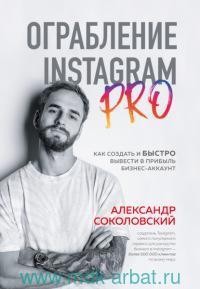 Ограбление Instagram PRO : как создать и быстро вывести на прибыль бизнес-аккаунт