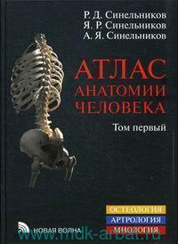 Атлас анатомии человека. В 4 т. Т.1. Учение о костях, соединении костей и мышцах : учебное пособие