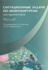 Ситуационные задачи по нейрохирургии для ординаторов : учебное пособие