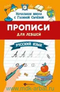 Прописи для левшей : Русский язык