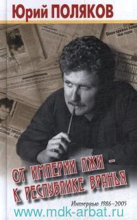 От империи лжи - к республике вранья. Интервью 1986-2005