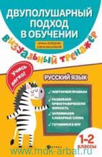Визуальный тренажер. Учись легко! Русский язык : 1-2-й классы