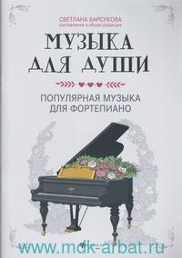 Музыка для души : популярная музыка для фортепиано