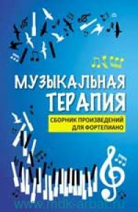 Музыкальная терапия : сборник произведений для фортепиано