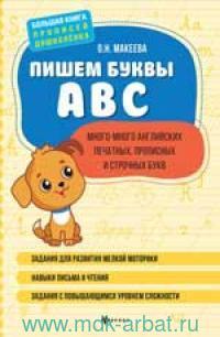 Пишем буквы ABC : много-много английских печатных, прописных и строчных букв