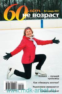 60 лет не возраст. №1(213), 2021 : журнал для тех, кто не хочет стареть