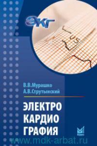 Электрокардиография : учебное пособие
