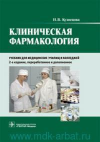 Клиническая фармакология : учебник для медицинских училищ и колледжей