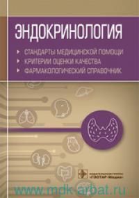 Эндокринология. Стандарты медицинской помощи. Критерии оценки качества. Фармакологический справочник