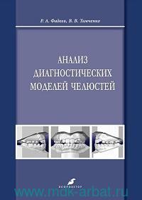 Анализ диагностических моделей челюстей : учебное пособие
