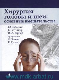 Хирургия головы и шеи : основные вмешательства