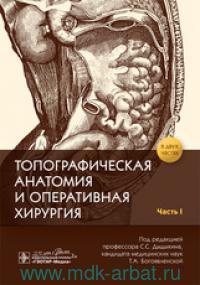 Топографическая анатомия и оперативная хирургия : рабочая тетрадь. В 2 ч. Ч.1