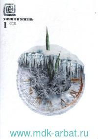 Химия и жизнь - XXI век. №1, 2021 : ежемесячный научно-популярный журнал