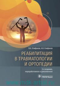 Реабилитация в травматологии и ортопедии : руководство