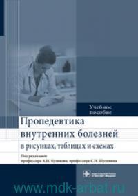 Пропедевтика внутренних болезней в рисунках, таблицах и схемах : учебное пособие