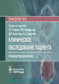 Клиническое обследование пациента : руководство для врачей