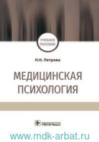 Медицинская психология : учебное пособие
