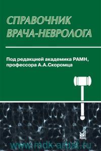 Справочник врача-невролога