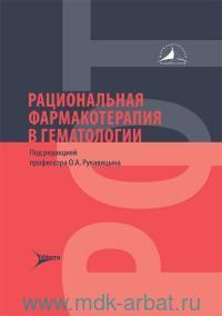 Рациональная фармакотерапия в гематологии