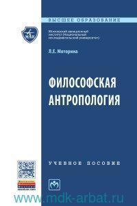 Философская антропология : учебное пособие
