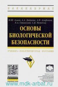 Основы биологической безопаcности : учебно-практическое пособие