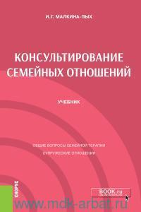 Консультирование семейных отношений : учебник