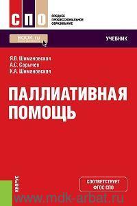 Паллиативная помощь : учебник