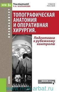 Топографическая анатомия и оперативная хирургия : подготовка к рубежному контролю : учебное поосбие