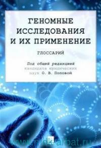 Геномные исследования и их применение : глоссарий