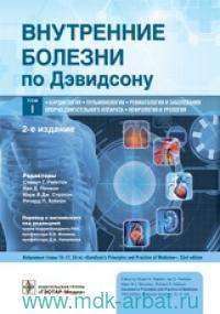 Внутренние болезни по Дэвидсону :  В 5 т. Т.1. Кардиология. Пульмонология. Ревматология и заболевания опорно-двигательного аппарата. Нефрология и урология