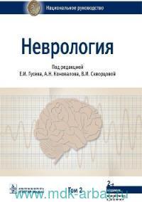 Неврология : национальное руководство : в 2 т. Т.2