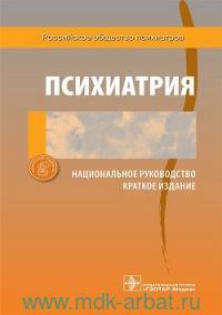 Психиатрия. Национальное руководство. Краткое издание