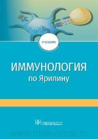 Иммунология по Ярилину : учебник