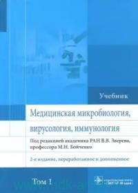 Медицинская микробиология, вирусология и иммунология : учебник  : В 2 т. Т.1