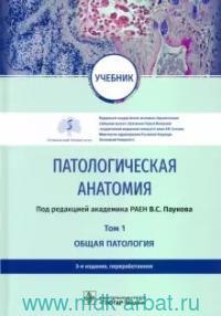 Патологическая анатомия : учебник : в 2 т. : Т.1 Общая патология