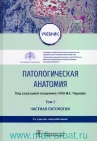 Патологическая анатомия : учебник : в 2 т. : Т.2 Частная патология