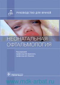 Неонатальная офтальмология : руководство для врачей