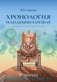 Хронология пандемии COVID-19
