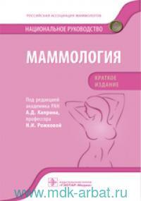 Маммология : национальное руководство. Краткое издание
