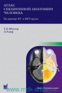 Атлас секционной анатомии человека на примере КТ- и МРТ - срезов. В 3 т. Т.1. Голова и шея