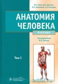 Анатомия человека : учебник : в 2 Т. Т.1