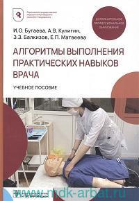Алгоритмы выполнения практических навыков врача : учебное пособие
