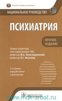 Психиатрия : национальное руководство : краткое издание