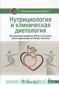 Нутрициология и клиническая диетология : национальное руководство
