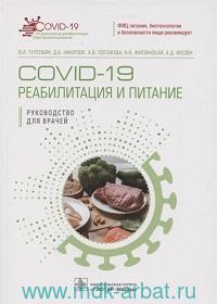 COVID-19 : реабилитация и питание : руководство для врачей